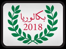 BAC 2018