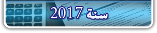 Moy 2017